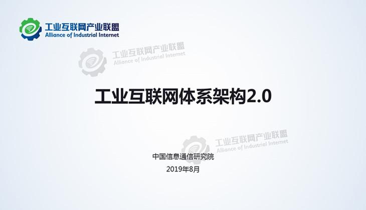工业互联网体系架构2.0